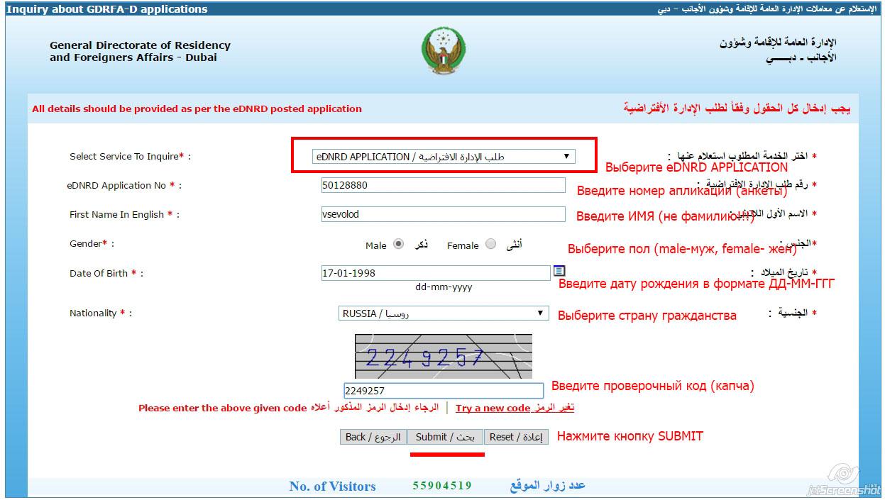 как проверить статус визы ОАЭ